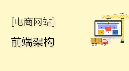 电商网站前端架构