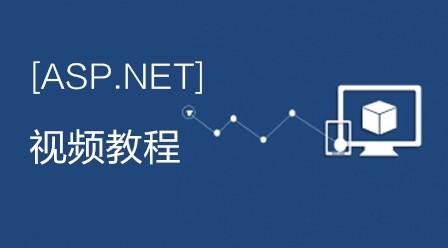 极客学院ASP.NET视频教程