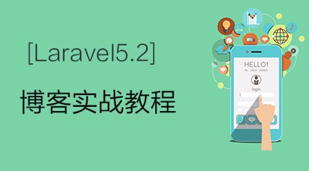 Laravel5.2博客实战视频教程