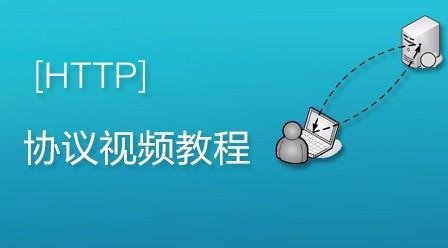 布尔教育HTTP协议视频教程
