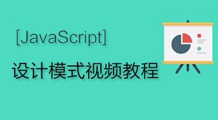 JavaScript设计模式视频教程