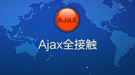 Ajax全接触