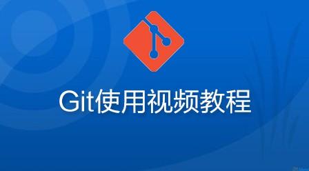 极客学院Git使用视频教程