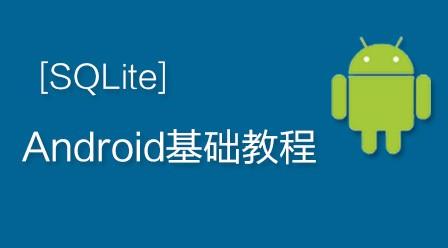 Android基础教程-SQLite高级