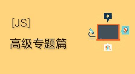 妙味课堂JS高级专题篇视频教程
