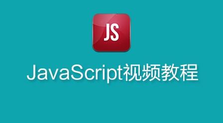 兄弟连JavaScript视频教程