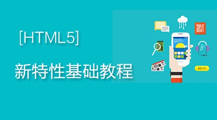 极客学院HTML5新特性基础视频教程
