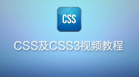 极客学院CSS及CSS3视频教程