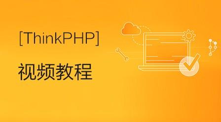 李炎恢Thinkphp视频教程