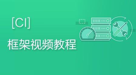 兄弟连CI框架视频教程