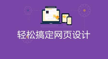 韩顺平轻松搞定网页设计视频教程