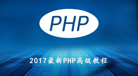 2017最新PHP高级视频教程(三)