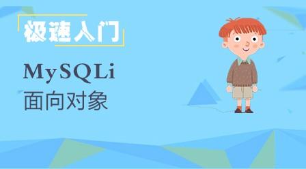 MySQLi面向對象編程極速入門