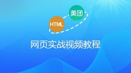 html美团网页实战视频教程