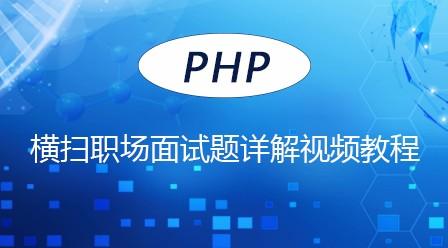 横扫PHP职场的面试题详解视频教程