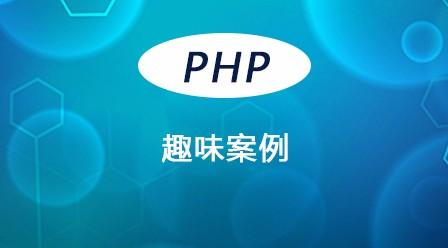 PHP趣味案例