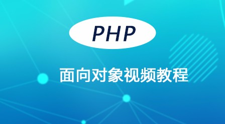 PHP面向对象视频教程