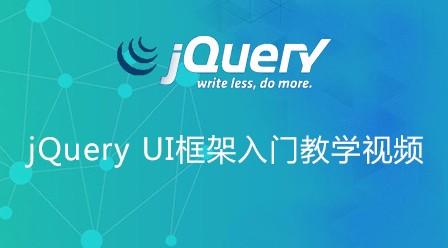 jQuery UI框架入门视频教程