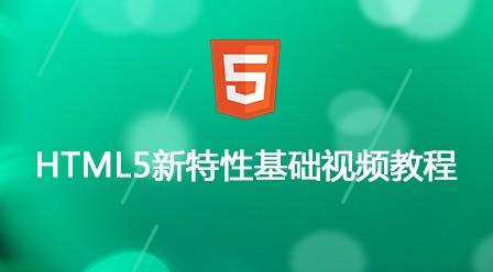 HTML5新特性基础视频教程