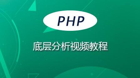PHP底层分析视频教程