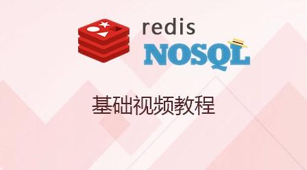 NoSql-redis基础视频教程