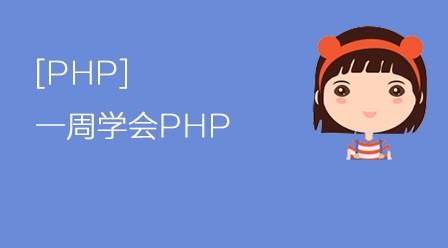 php入门教程之一周学会PHP