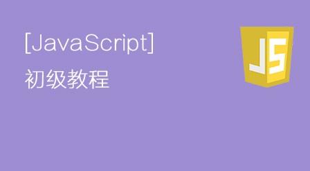 javascript初级教程