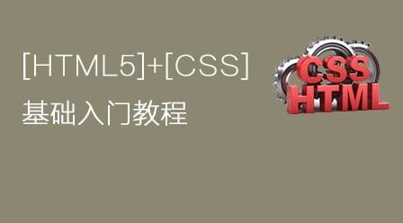 HTML+CSS基础入门教程