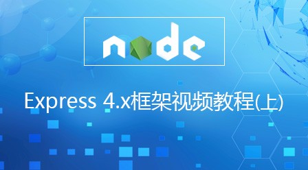 Node.js Express 4.x框架视频教程(上)