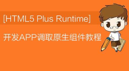 HTML5 plus Runtime 开发APP调取原生组件视频教程