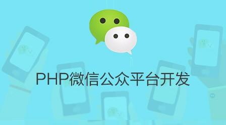 微信公众平台PHP开发搭建与揭秘视频教程