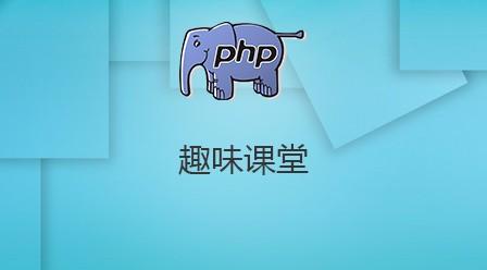 PHP趣味课堂