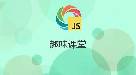 Javascript趣味课堂