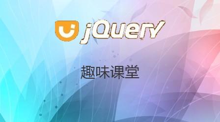 jQuery趣味课堂