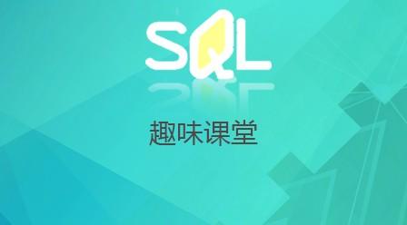 SQL趣味课堂