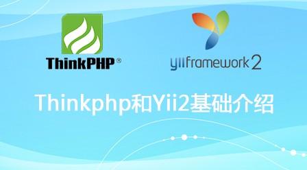 thinkphp基础介绍和yii2基础介绍