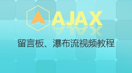 Ajax留言板、瀑布流视频教程