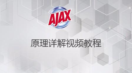 Ajax原理详解视频教程