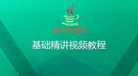JavaScript基础精讲视频教程