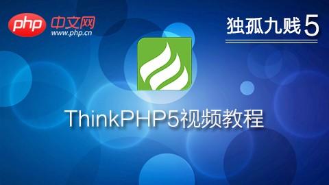 独孤九贱(5)_ThinkPHP5视频教程