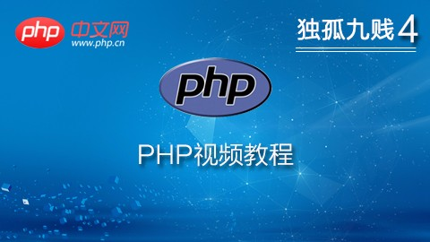 独孤九贱(4)_PHP视频教程