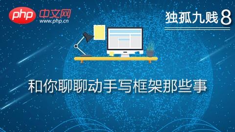 独孤九贱(8)_php从零开始开发属于自己的php框架
