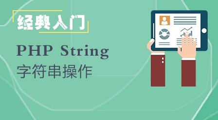 PHP字符串操作经典入门