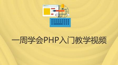 PHP入門視頻教程之一周學會PHP