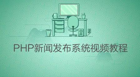 php新闻发布系统视频教程