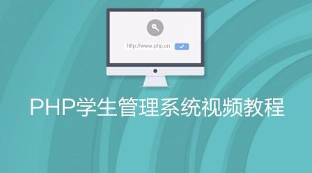 PHP学生管理系统视频教程