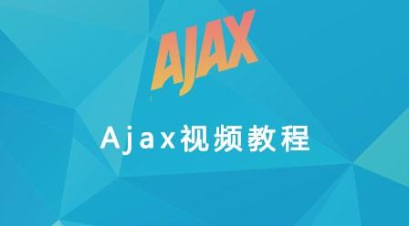 2017最新的AJAX视频教程