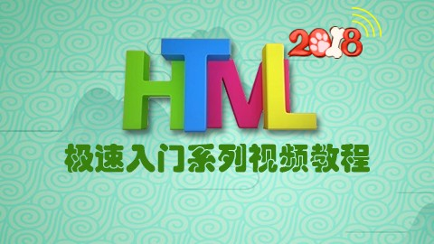 HTML极速入门(2018版)