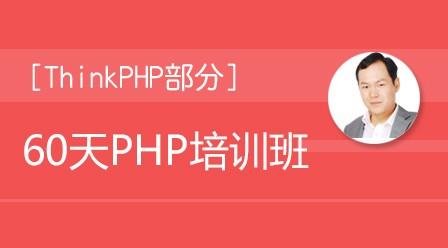 php全栈开发视频教程之60天成就php大牛vip视频教程[ThinKPHP]
