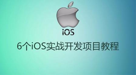 iOS小项目开发视频教程